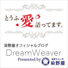 染野屋の豆腐ブログ