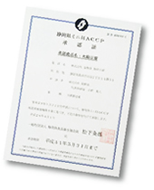 ミニHACCP(静岡)認定