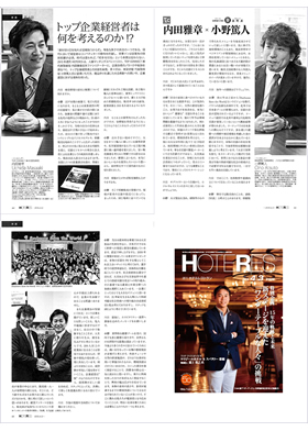 当社代表とTOP CONNECT代表内田氏との対談インタビュー