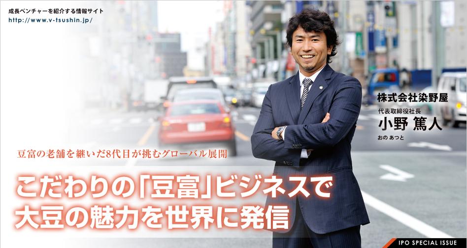 株式会社染野屋 代表取締役 八代目 染野屋半次郎