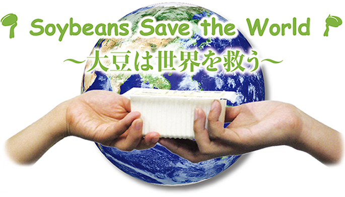 Soybeans save the world 大豆は世界を救う