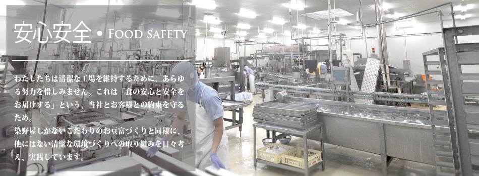 染野屋静岡工場は常にお客様への安心・安全を考えて生産しております。清潔な工場を維持するために、より一層清掃には気をつかっております。全ては安心して食べれるお豆富作りの為に、製造環境にとことんこだわっています。
