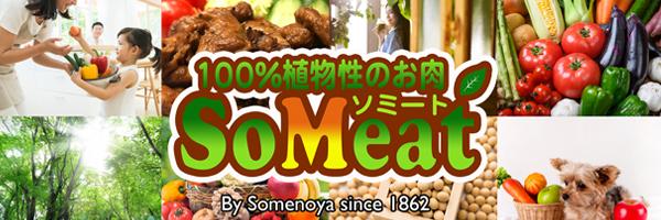 100%植物性のお肉、ソミート(Someat)