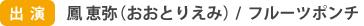 出演:鳳恵弥(おおとりえみ)とお笑い芸人フルーツポンチ