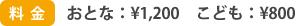 料金:おとな1200円、こども800円