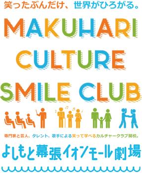 染野屋のイベントが幕張カルチャースマイルクラブで開催されます 出演はフルーツポンチ!豆富レシピをご紹介!