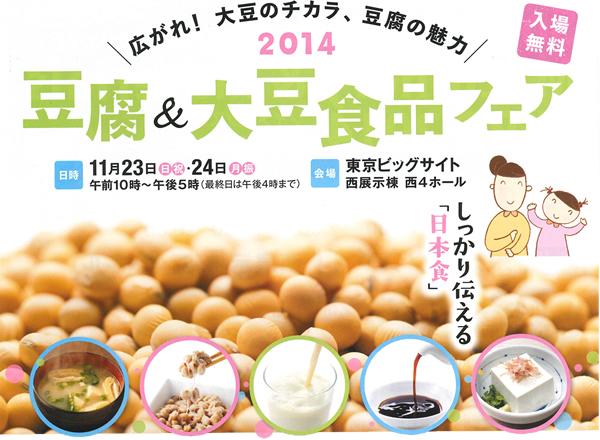 豆腐&大豆食品フェアに出店(2014年11月23日、24日)