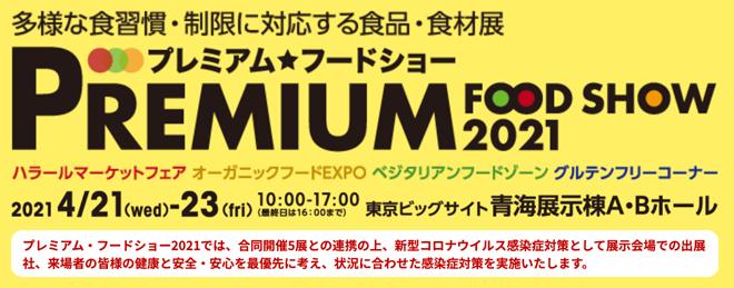 プレミアム・フードショー2021