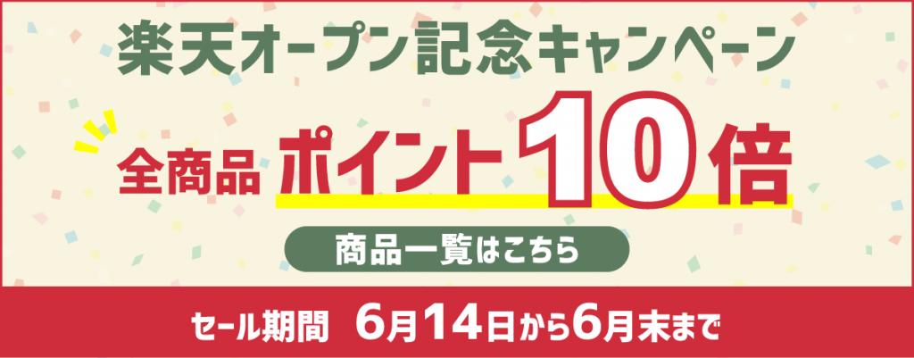 楽天ソイショップのオープン記念キャンペーン