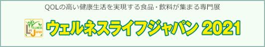 ウェルネスライフジャパン2021